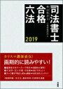 【送料無料】 司法書士合格六法2019 / 森山和正 【辞書・辞典】