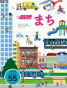 【送料無料】 うごかす!めくる!まち / アンヌ・ソフィー・ボーマン 【絵本】