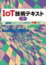 【送料無料】 IoT技術テキスト 第2版 -MCPC「IoTシステム技術検定中級」対応- / モバイルコンピューティング推進コンソーシアム 【本】