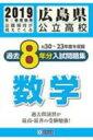 広島県公立高校過去8年分入試問題集数学 2019年春受験用 【全集・双書】