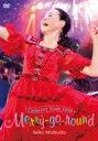 【送料無料】 松田聖子 マツダセイコ / Seiko Matsuda Concert Tour 2018 Merry-go-round 【初回限定盤】 【DVD】