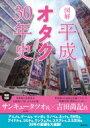 図解 平成オタク30年史 / マイストリート 【本】