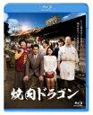 焼肉ドラゴン Blu-ray 【BLU-RAY DISC】