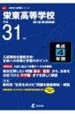 栄東高等学校 平成31年度 高校別入試問題集シリーズ 【全集・双書】