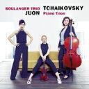 作曲家名: Ta行 - 【送料無料】 Tchaikovsky チャイコフスキー / チャイコフスキー:ピアノ三重奏曲『偉大な芸術家の思い出に』、ユオン:詩曲 ブーランジェ・トリオ 輸入盤 【CD】