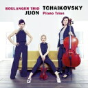 Composer: Ta Line - 【送料無料】 Tchaikovsky チャイコフスキー / チャイコフスキー:ピアノ三重奏曲『偉大な芸術家の思い出に』、ユオン:詩曲 ブーランジェ・トリオ 輸入盤 【CD】