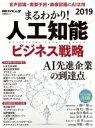 【送料無料】 まるわかり!人工知能2019 ビジネス戦略 / 日経xtech 【ムック】