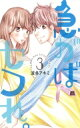 急がばセフれ。 3 白泉社レディースコミックス / 波多アキミ