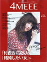 4MEEE Magazine (フォーミーマガジン) 2018年 11月号増刊 【雑誌】