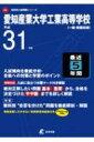 愛知産業大学工業高等学校 平成31年度 高校別入試問題集シリーズ 【全集・双書】