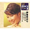 伊東ゆかり イトウユカリ / 特選・歌カラベスト3: : 小指の想い出 / 恋のしずく / 知らなかったの 【CD Maxi】