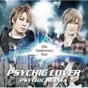 【送料無料】 PSYCHIC LOVER / PSYCHIC LOVER 15th Anniversary BEST ~PSYCHIC MANIA~ 【CD】