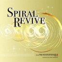 【送料無料】 東海大学付属高輪台高等学校吹奏楽部: Spiral Revive 【CD】