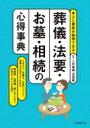 葬儀・法要・相続・お墓の心得辞典 / 池田書店 【本】