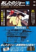 あしたのジョー COMPLETE DVD BOOK Vol.8 / あしたのジョー 【本】