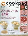 RoomClip商品情報 - cookpad plus (クックパッドプラス) saita (サイタ) 2018年 11月号 【雑誌】