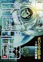 ゴルゴ13 191 1万キロの狙撃 Spコミックス / さいとうたかを サイトウタカヲ 【コミック】