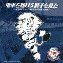 地平を駈ける獅子を見た-埼玉西武ライオンズ球団歌40周年記念盤- 【CD Maxi】