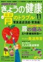 NHK きょうの健康 2018年 11月号 / NHK きょうの健康 【雑誌】