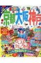 まっぷる 京都・大阪・神戸'19 まっぷるマガジン / マップル編集部 【ムック】