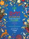 ポケット版 I SPY 2 ミッケ!びっくりハウス / ジーン マルゾーロ 【絵本】