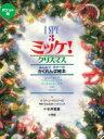 ポケット版 I SPY 3 ミッケ!クリスマス / ジーン マルゾーロ 【絵本】