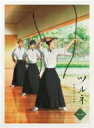 【送料無料】 ツルネ -風舞高校弓道部- 第一巻 【DVD】