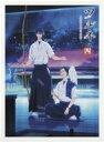 【送料無料】 ツルネ -風舞高校弓道部- 第四巻 【DVD】