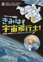 きみは宇宙飛行士! 宇宙食・宇宙のトイレまるごとハンドブック / ロウイー・ストーウェル 【本】