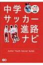 中学サッカー進路ナビ / サカママ編集部 【本】