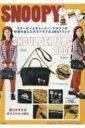 SNOOPY SHOULDER BAG BOOK 【ムック】