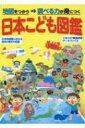 【送料無料】 日本こども図鑑 地図をつかう⇒調べる力が身につく / 昭文社 【図鑑】