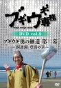 ブギウギ専務DVD vol.8「ブギウギ奥の細道 第二幕」 〜洞爺湖・登別の章〜 【DVD】