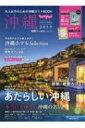 じゃらん沖縄 2019 じゃらんMOOKシリーズ リクルートスペシャルエディション 【ムック】