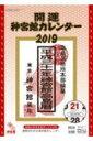 開運神宮館カレンダー 大 2019 【本】