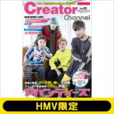 Creator Channel vol.13 [コスミックムック]【HMV限定版】 【ムック】