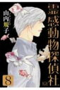 霊感動物探偵社 8 Lgaコミックス / 山内規子 【コミック】