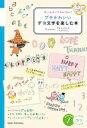 ボールペンでかんたん!プチかわいいデコ文字を楽しむ本 / フィグインク 【本】