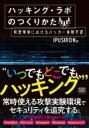 【送料無料】 ハッキング ラボのつくりかた 仮想環境におけるハッカー体験学習 / Ipusiron 【本】
