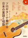 ソロギターで奏でる日本の童謡と唱歌(+CD) / 友寄隆哉 【本】