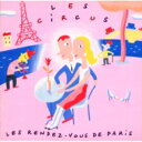 サーカス Circus / パリのランデブー 【CD】