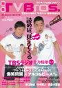 別冊TV Bros. TBSラジオ全力特集 VOL.2 Tokyo News Mook 【ムック】