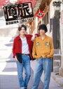 「俺旅。〜韓国〜」後編 黒羽麻璃央×崎山つばさ 【DVD】