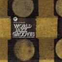 精選輯 - If Music Presents: You Need This - World Jazz 輸入盤 【CD】