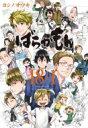 ばらかもん 18+1 ガンガンコミックスONLINE / ヨ...