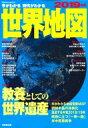 今がわかる時代がわかる 世界地図 2019年版 SEIBIDO MOOK 【ムック】