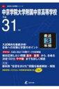 【送料無料】 中京学院大学附属中京高等学校 平成31年度 高校別入試問題集シリーズ 【全集・双書】