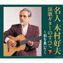【送料無料】 木村好夫 キムラヨシオ / 決定盤 名人木村好夫 演歌ギターのすべて(下) 【CD】