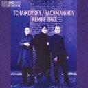 作曲家名: Ta行 - 【送料無料】 Tchaikovsky/Rachmaninov / チャイコフスキー:ピアノ三重奏曲「偉大な芸術家の思い出」 ケンプ・トリオ 【CD】