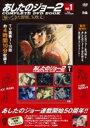 あしたのジョー2 COMPLETE DVD BOOK Vol.1 / あしたのジョー 【本】